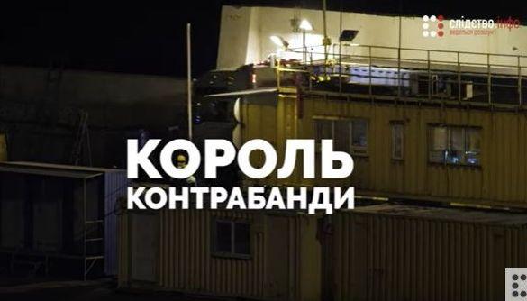 «Король контрабанды»: фильм о человеке, который смог купить систему
