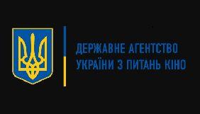 Держкіно оголосило Тринадцятий конкурсний відбір кінопроєктів