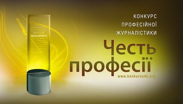 До 18 березня - прийом матеріалів на конкурс професійної журналістики «Честь Професії»