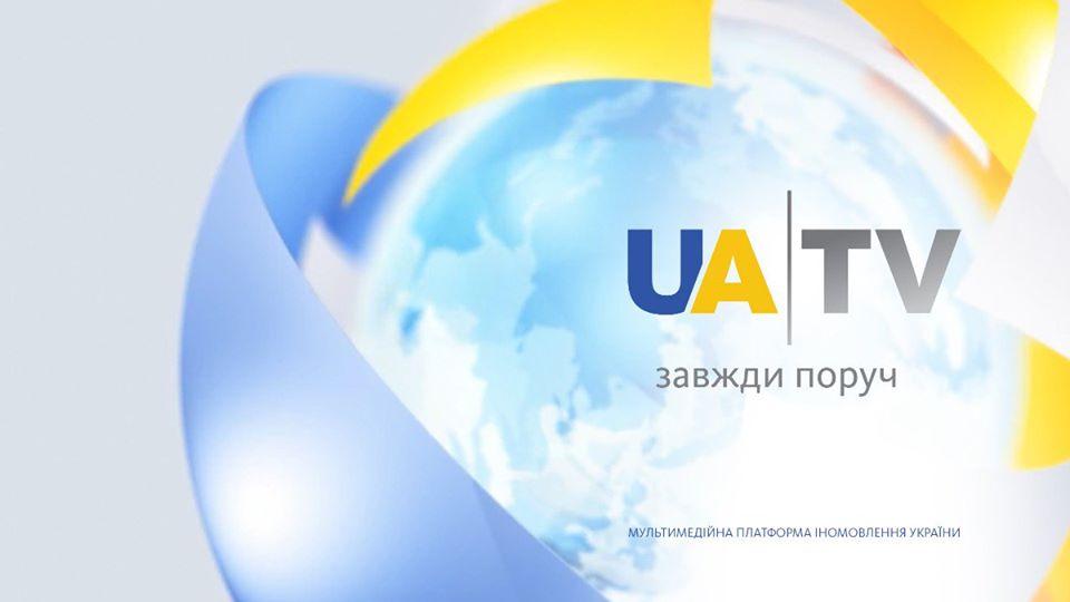 Канал іномовлення UATV знову отримав ліцензію