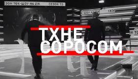 КЖЕ винесла публічний осуд телеканалу ZIK за марафон «Тхне Соросом»
