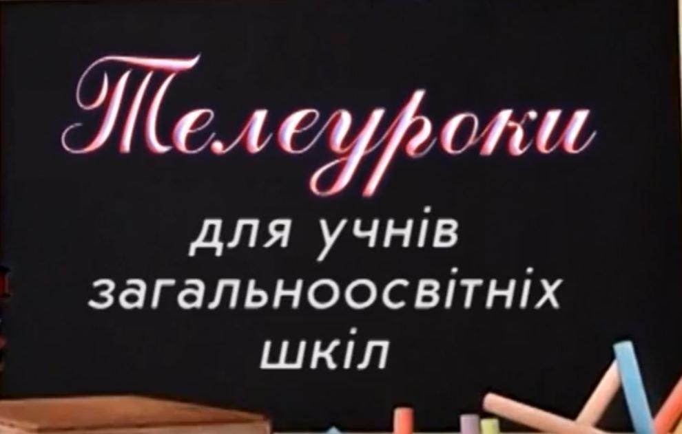 Київська влада запускає телеуроки через карантин (ДОПОВНЕНО)