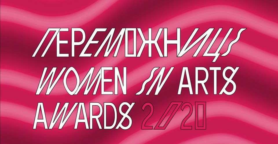 Дарія Бадьйор та Юлія Сінькевич стали переможницями премії Women in Arts 2020