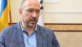 Прем'єр-міністр Шмигаль вирішив відкрити засідання уряду для журналістів