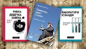 У подорож з українськими репортерками: Ісландія, Туреччина та Вірменія