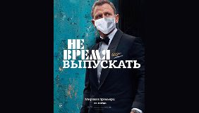 Українське кіно: помирати не час. Медіапідсумки 10–15 березня 2020 року
