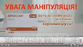 «Вмикайте критичне мислення»: експерт про рекламу псевдоліків від коронавірусу