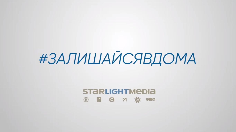 StarLightMedia запустив серію соціальних роликів про коронавірус