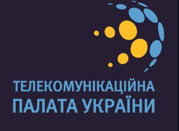 Телекомпалата просить через карантин продовжити переговори щодо тарифів організацій колективного управління