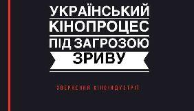 В Україні з початку 2020 року зупинилося державне фінансування кіно (ЗАЯВА)