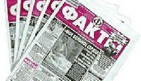 Газета «Факты» призупинила свій вихід друком через карантин