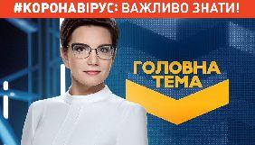 «Україна» покаже спецвипуск про пандемію коронавірусу