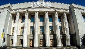 У Верховній Раді зареєстрували законопроєкт про засідання в режимі відеоконференції (ДОПОВНЕНО)