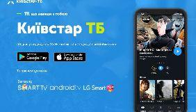 Viasat і «Київстар ТБ» відкрили безкоштовний доступ до дитячих та фільмових каналів