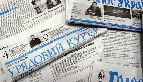 Газети «Голос України» та «Урядовий кур'єр» продовжують виходити друком