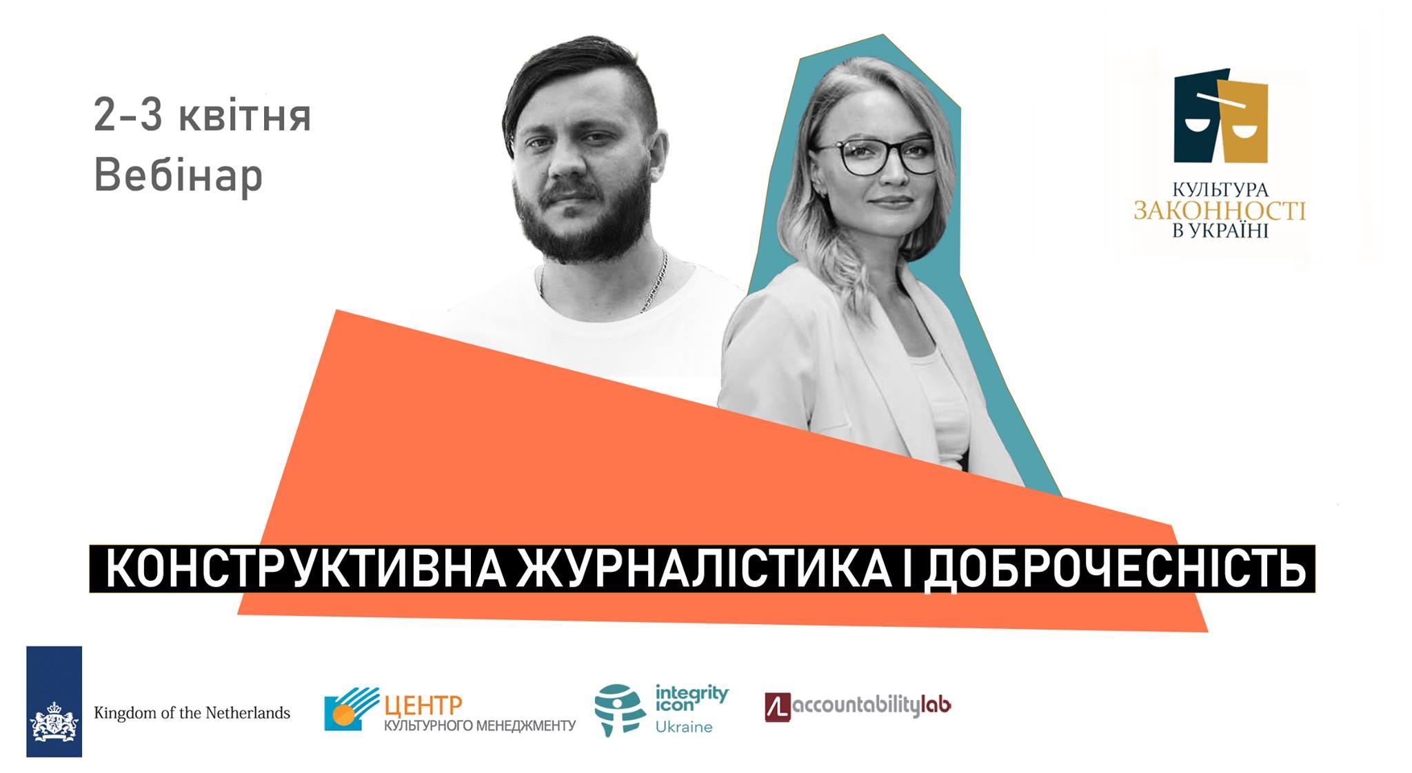 2-3 квітня - вебінар про конструктивну журналістику й «вірус» доброчесності