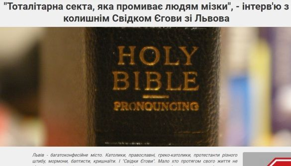 Медіачек: висновок щодо інтерв'ю з колишнім Свідком Єгови на сайті «032ua»
