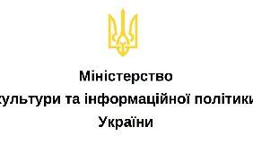 Уряд перейменував Міністерство культури, молоді та спорту