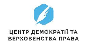 ЦЕДЕМ виграв у ЄСПЛ справу щодо доступу до автобіографій кандидатів у нардепи