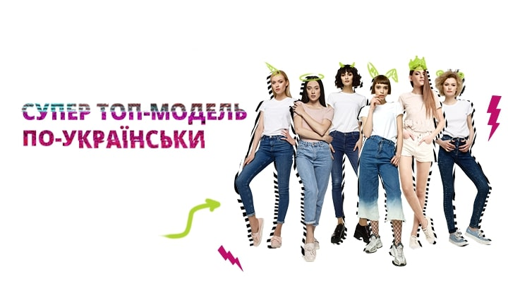Новий канал переніс зйомки реаліті «Супер топ-модель по-українськи» на 2021 рік