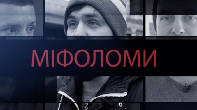 Колишній редактор Liga.Tech запустив на «Україна 24» проєкт «Міфоломи»