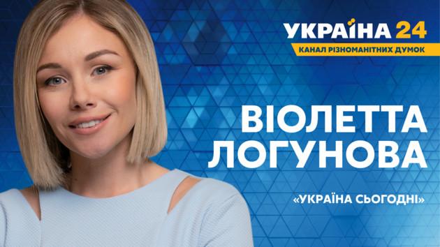 Віолетта Логунова стала ведучою каналу «Україна 24»