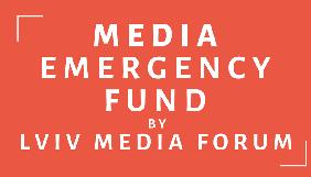 Львівський медіафорум запустить фонд підтримки незалежних медіа
