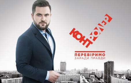 Програма «Контролер» на каналі «Україна» покаже серію спецрепортажів про карантин
