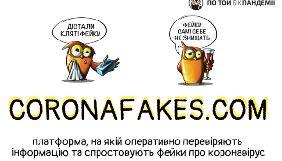 В Україні запустили сайт «По той бік пандемії» з фейками про коронавірус