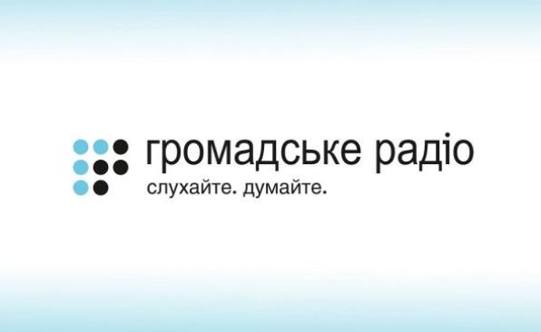 «Громадське радіо» з 1 квітня мовитиме у Києві та області