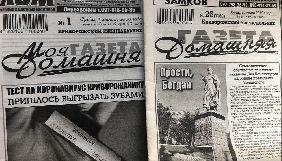 У Кривому Розі з'явився клон «Домашньої газети»