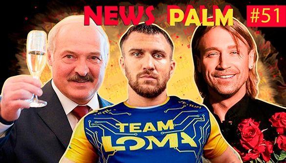Лукашенко та хокей, Винник не поїде на Балі, оливкова панацея від Ломаченка. Ньюспалм №51