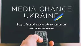 30 регіональних телекомпаній готові поділитися своїм контентом з колегами через платформу Media Change Ukraine