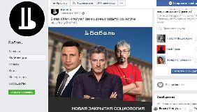 У Facebook з'явилася фейкова сторінка «Бабеля», яка публікує політичну рекламу