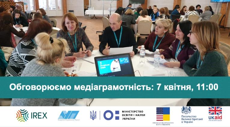 7 квітня - онлайн-розмова про медіаграмотність за участі Посольств Великобританії та США в Україні