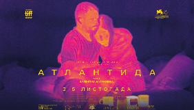 Оголошено дату виходу в прокат фільму «Атлантида» Валентина Васяновича