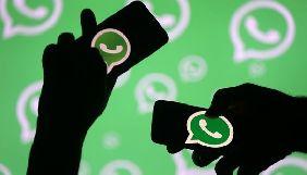 WhatsApp обмежує пересилання повідомлень через фейки про коронавірус