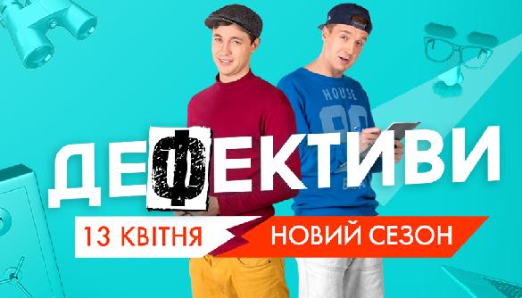 НЛО TV покаже новий сезон ситкому «Дефективи»