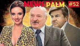 Кози Лукашенка, гріховодники в Лаврі та Яніна Соколова на карантині. Ньюспалм №52