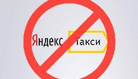 СБУ заблокувала діяльність call-центру «Яндекс Такси» на Черкащині