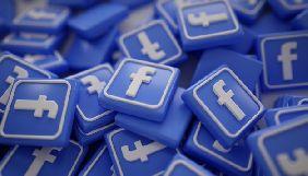 Facebook інвестує $3 млн у Європейський фонд підтримки журналістики в умовах COVID-19