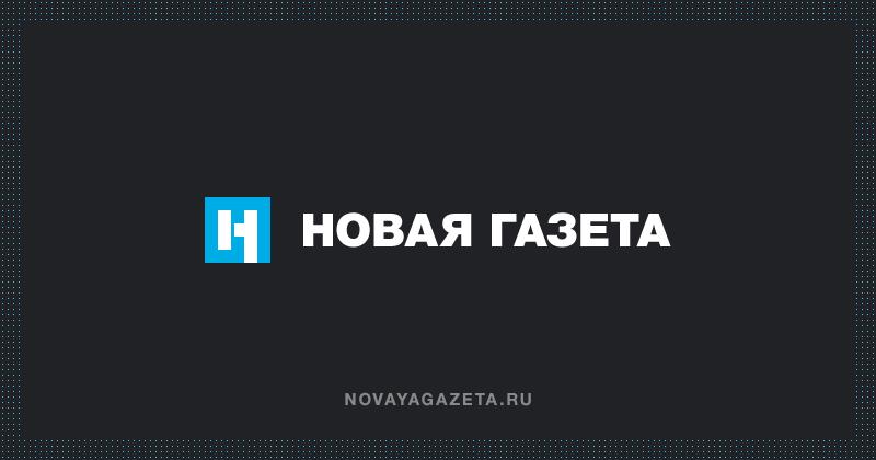Роскомнагляд змусив «Новую газету» видалити статтю про коронавірус, яку розкритикував Кадиров