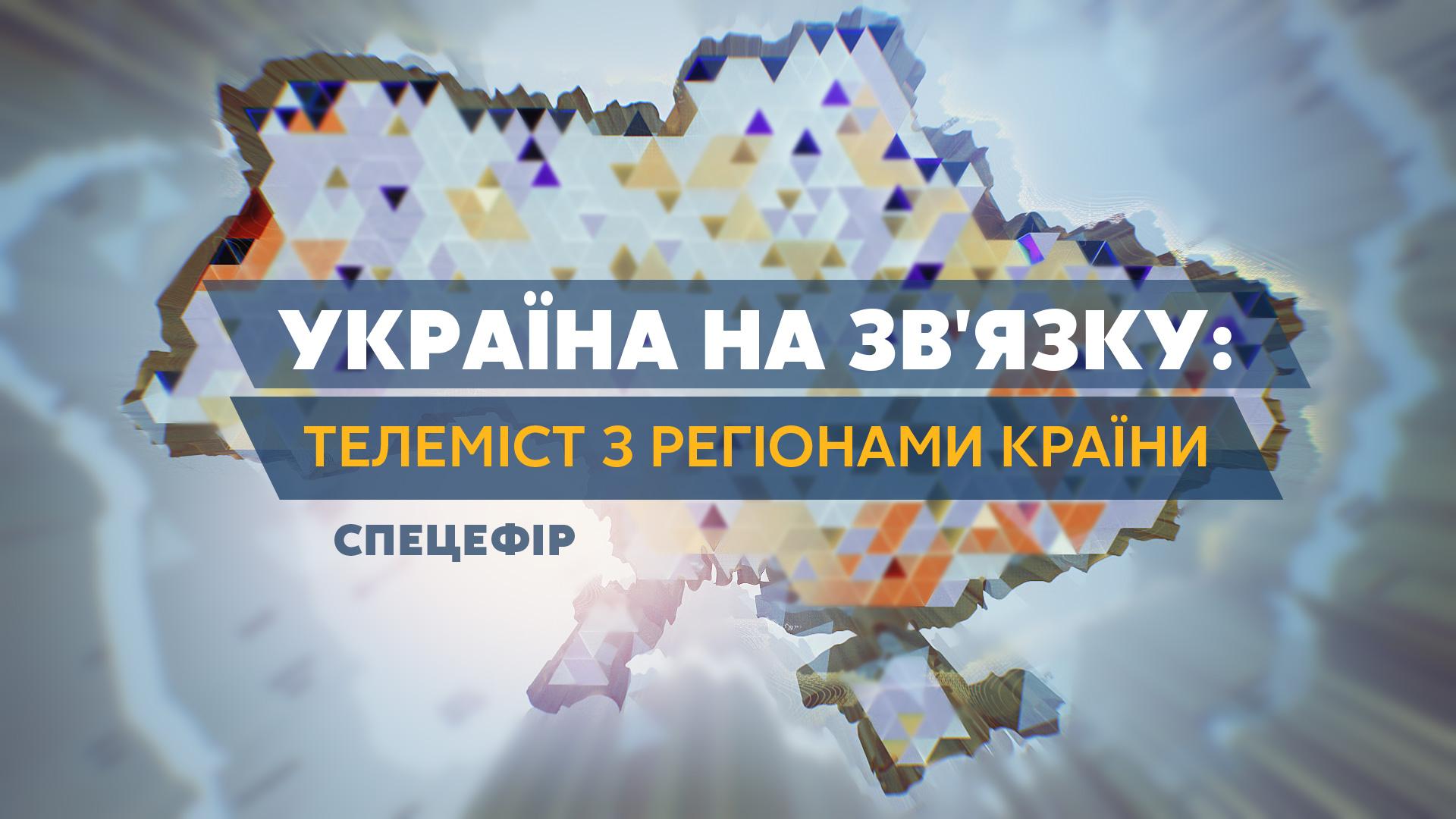 «Україна 24» запускає спецпроєкт з мерами великих міст
