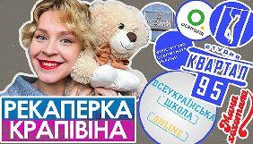 «Всеукраїнська школа онлайн»: як українці посварилися через ведмедя