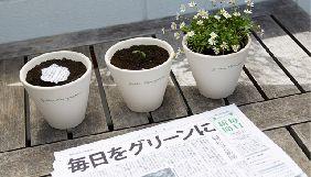 В Японії створили «зелену» газету, у папір якої додано насіння рослин