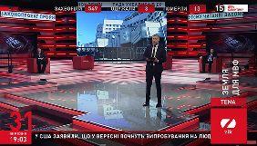 Кінець історії України. Моніторинг інформаційних каналів 30 березня — 5 квітня 2020 року