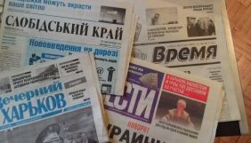 Харківська преса на карантині продовжує вихід, хоч і має труднощі з розповсюдженням