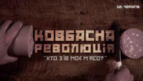 «UA: Чернігів» зняв документальний фільм про ковбасну революцію