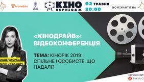 2 травня – конференція «Кінодрайв. Підсумки 2019 року у кіно»