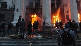 Моніторингова місія ООН оприлюднила рекомендації щодо розслідування подій 2 травня 2014 в Одесі